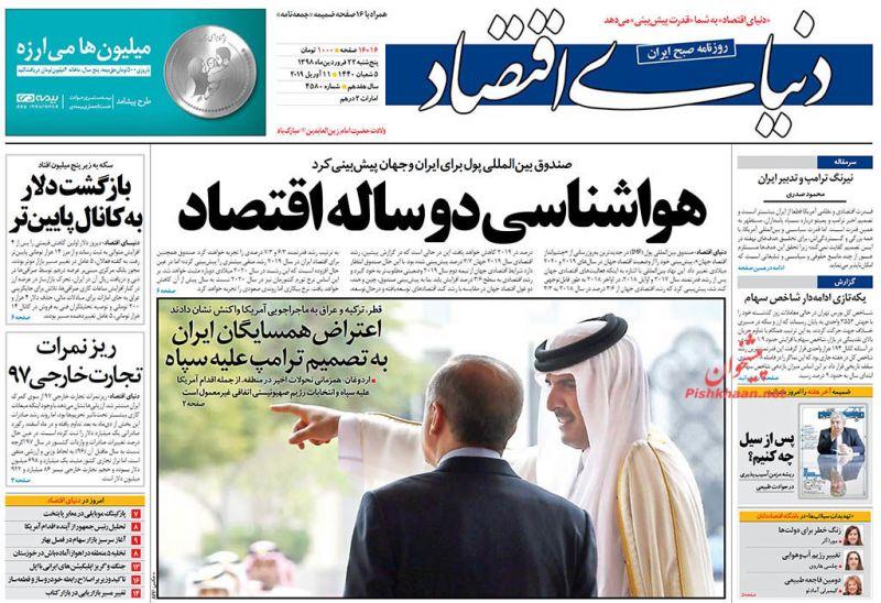عناوین اخبار روزنامه دنیای اقتصاد در روز پنجشنبه ۲۲ فروردين :