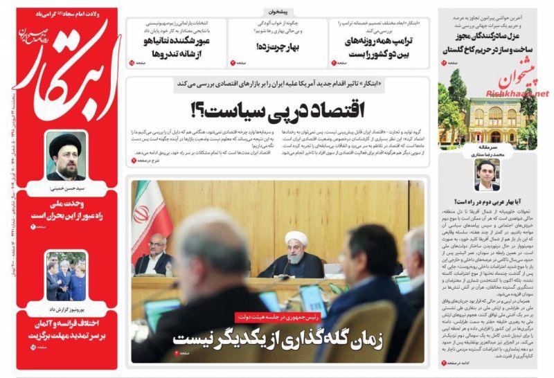 عناوین اخبار روزنامه ابتکار در روز پنجشنبه ۲۲ فروردين