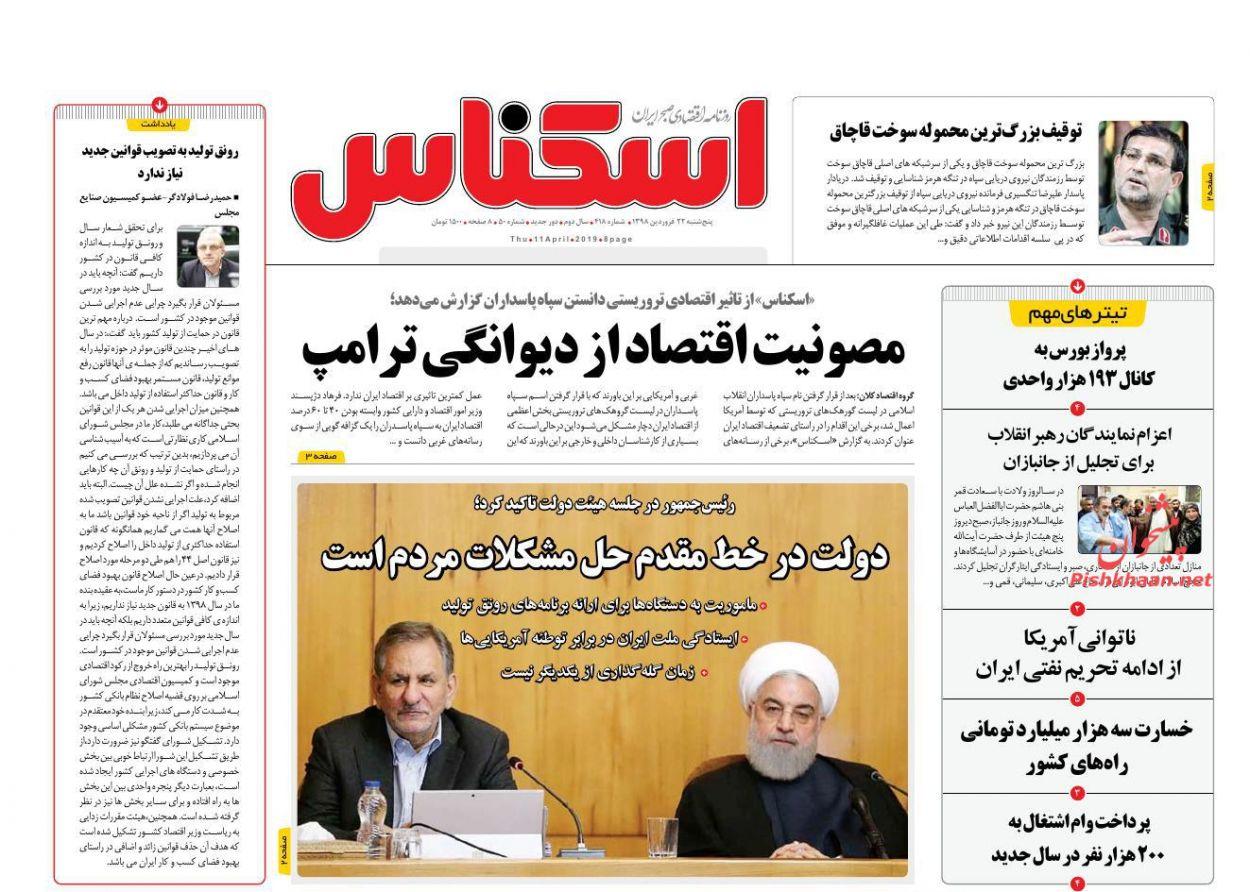 عناوین اخبار روزنامه اسکناس در روز پنجشنبه ۲۲ فروردین :