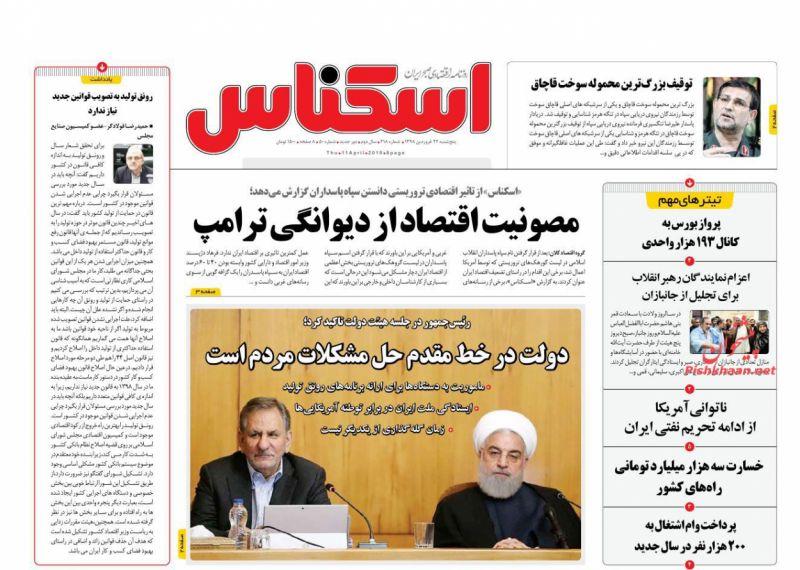 عناوین اخبار روزنامه اسکناس در روز پنجشنبه ۲۲ فروردين :