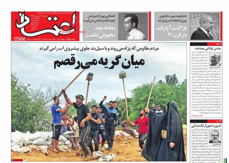 عناوین اخبار روزنامه اعتماد در روز پنجشنبه ۲۲ فروردين