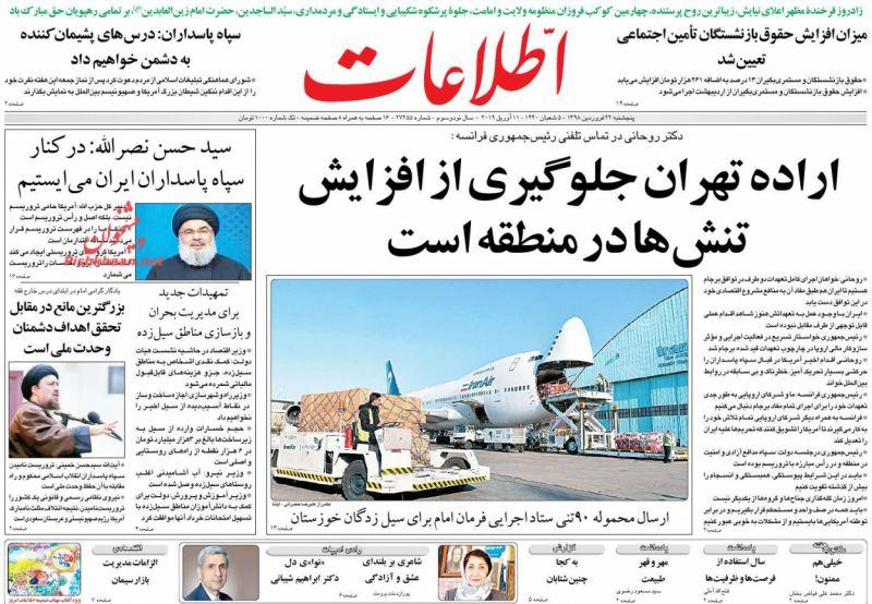 عناوین اخبار روزنامه اطلاعات در روز پنجشنبه ۲۲ فروردين