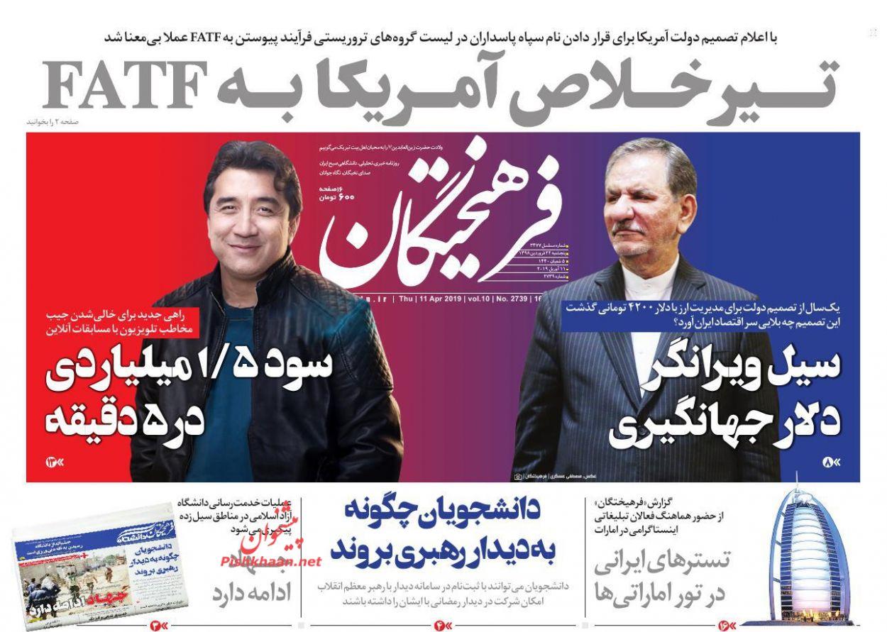 عناوین اخبار روزنامه فرهیختگان در روز پنجشنبه ۲۲ فروردین :