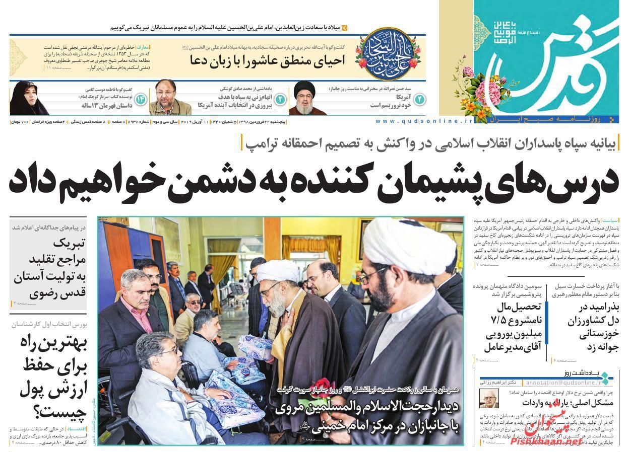عناوین اخبار روزنامه قدس در روز پنجشنبه ۲۲ فروردین :