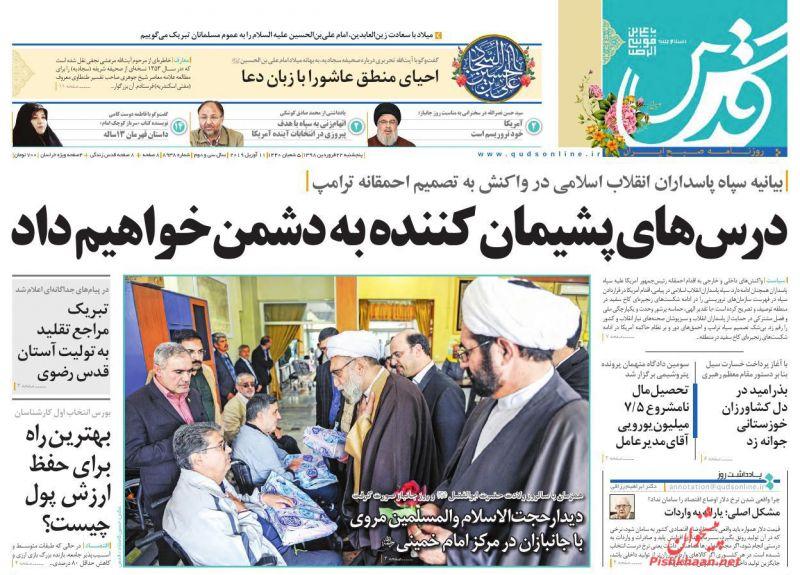 عناوین اخبار روزنامه قدس در روز پنجشنبه ۲۲ فروردين :