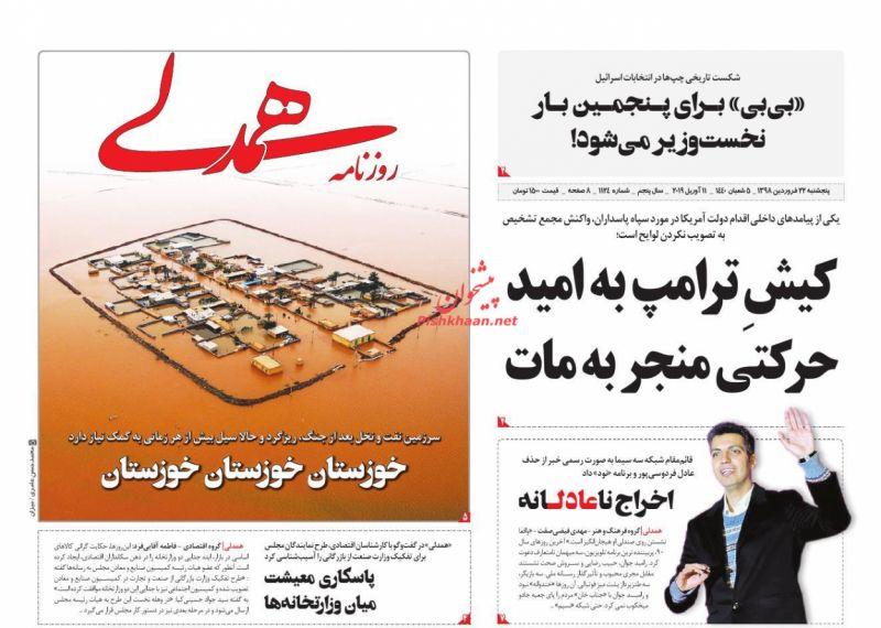 عناوین اخبار روزنامه همدلی در روز پنجشنبه ۲۲ فروردين :