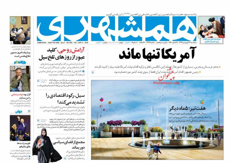 عناوین اخبار روزنامه همشهری در روز پنجشنبه ۲۲ فروردين :