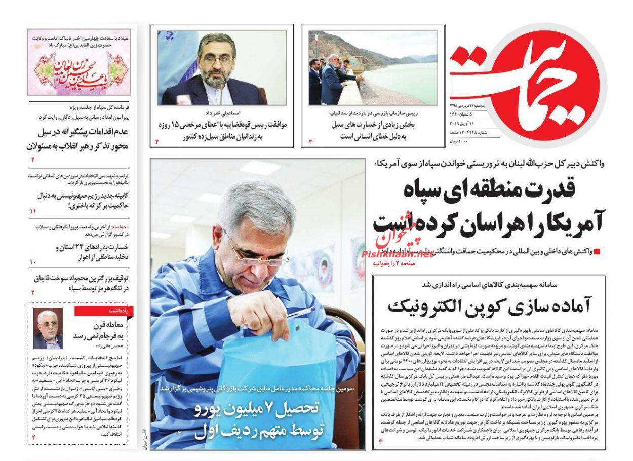عناوین اخبار روزنامه حمایت در روز پنجشنبه ۲۲ فروردين :