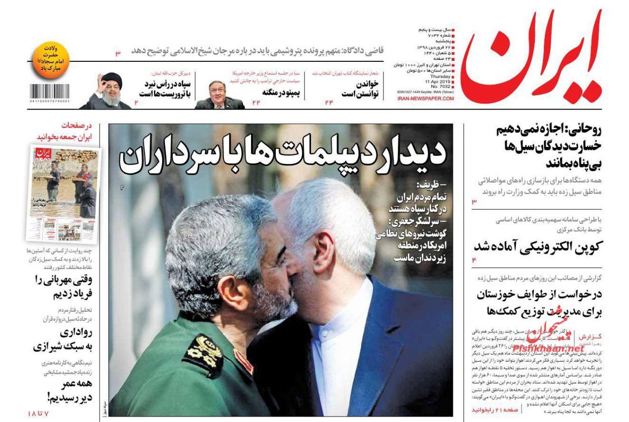 عناوین اخبار روزنامه ایران در روز پنجشنبه ۲۲ فروردين :