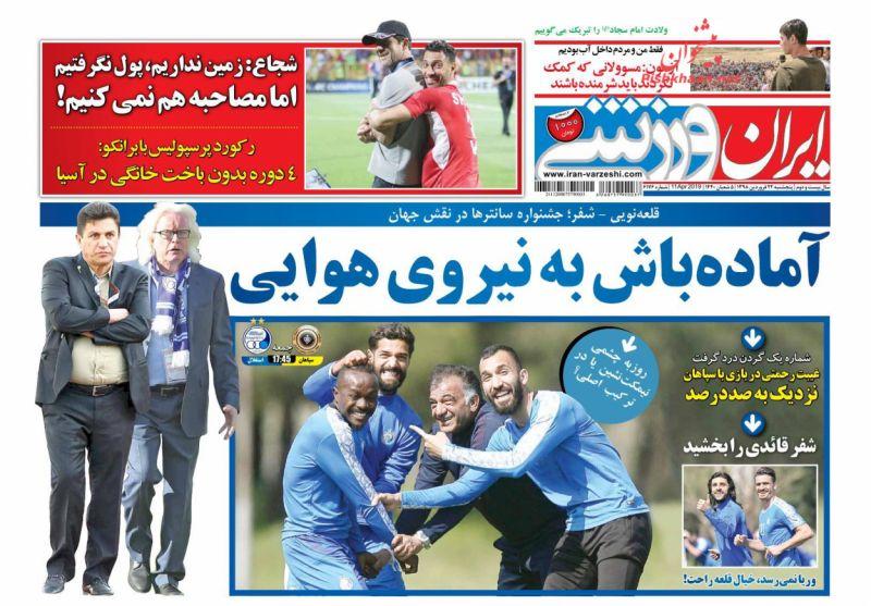 عناوین اخبار روزنامه ایران ورزشی در روز پنجشنبه ۲۲ فروردين