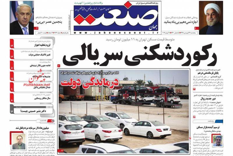 عناوین اخبار روزنامه جهان صنعت در روز پنجشنبه ۲۲ فروردين :