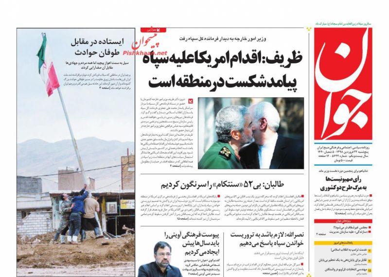 عناوین اخبار روزنامه جوان در روز پنجشنبه ۲۲ فروردين