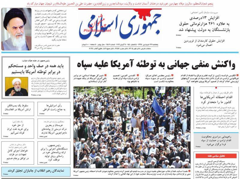 عناوین اخبار روزنامه جمهوری اسلامی در روز پنجشنبه ۲۲ فروردين