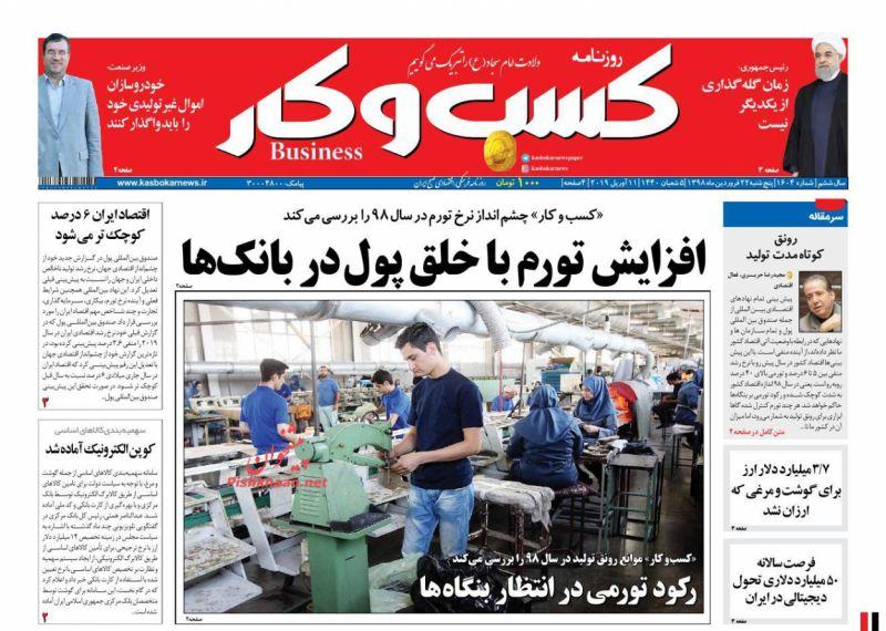 عناوین اخبار روزنامه كسب و كار در روز پنجشنبه ۲۲ فروردين :