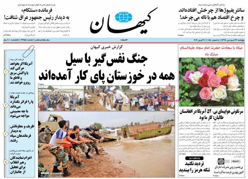 عناوین اخبار روزنامه کيهان در روز پنجشنبه ۲۲ فروردين :