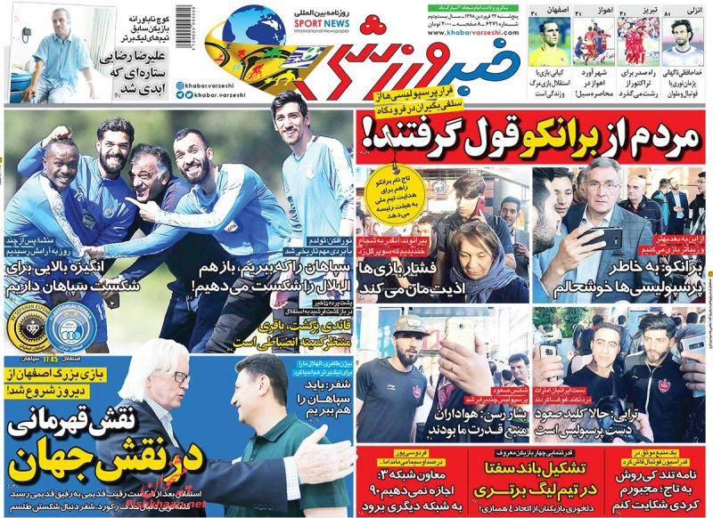 عناوین اخبار روزنامه خبر ورزشی در روز پنجشنبه ۲۲ فروردين :