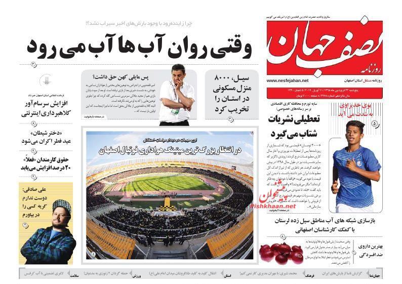 عناوین اخبار روزنامه نصف جهان در روز پنجشنبه ۲۲ فروردین :