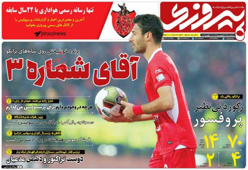 عناوین اخبار روزنامه پیروزی در روز پنجشنبه ۲۲ فروردين :