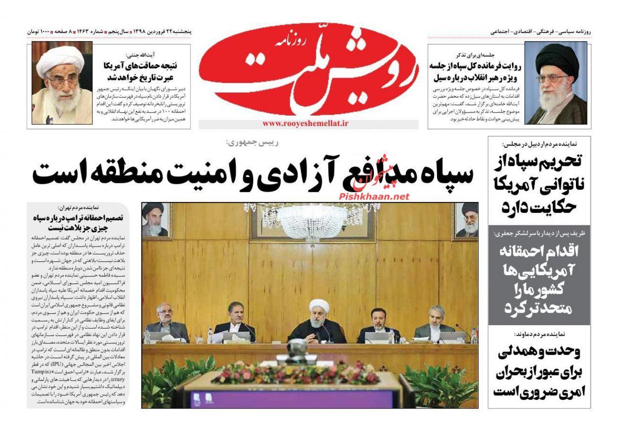 عناوین اخبار روزنامه رویش ملت در روز پنجشنبه ۲۲ فروردین :