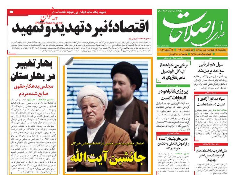 عناوین اخبار روزنامه صدای اصلاحات در روز پنجشنبه ۲۲ فروردين