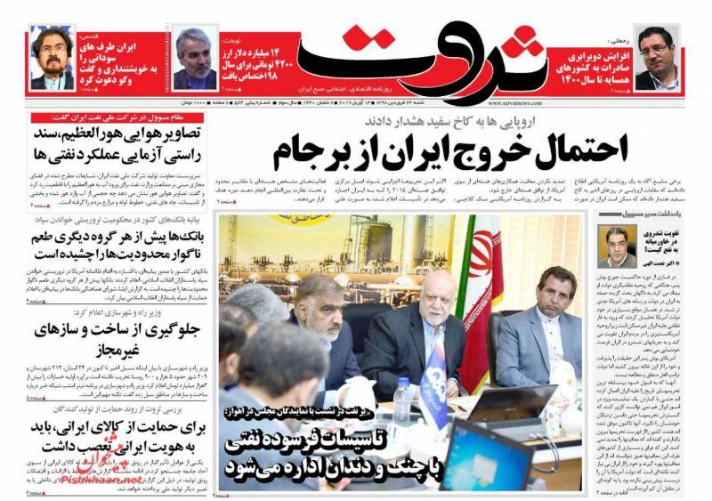 عناوین اخبار روزنامه ثروت در روز پنجشنبه ۲۲ فروردين :