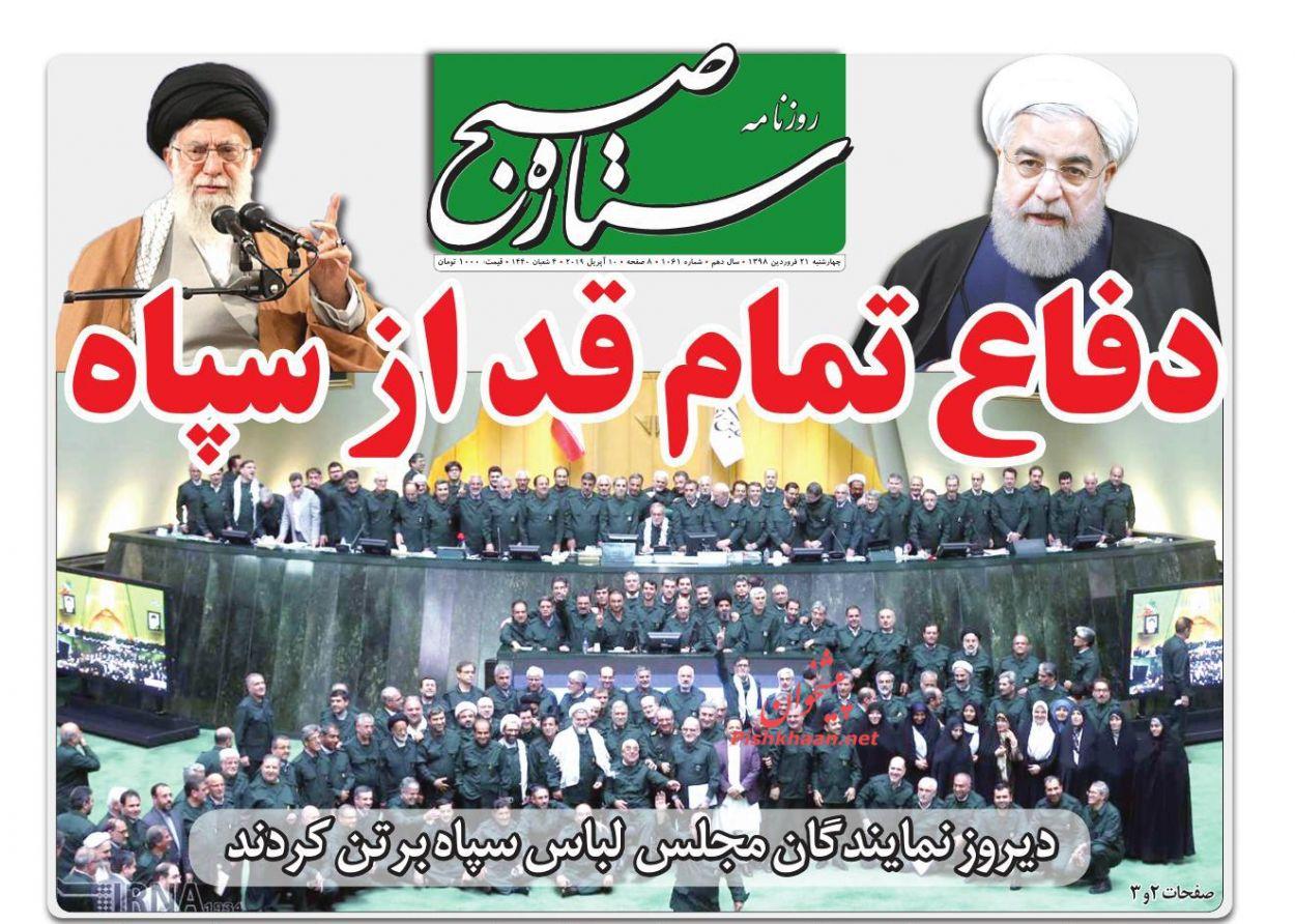 عناوین اخبار روزنامه ستاره صبح در روز پنجشنبه ۲۲ فروردین :