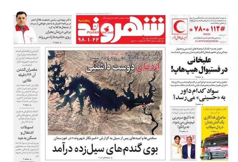 عناوین اخبار روزنامه شهروند در روز پنجشنبه ۲۲ فروردين