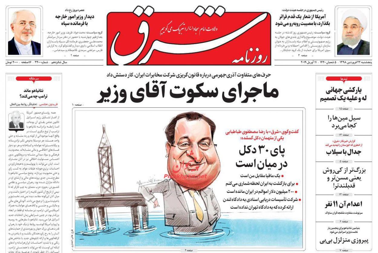 عناوین اخبار روزنامه شرق در روز پنجشنبه ۲۲ فروردين :