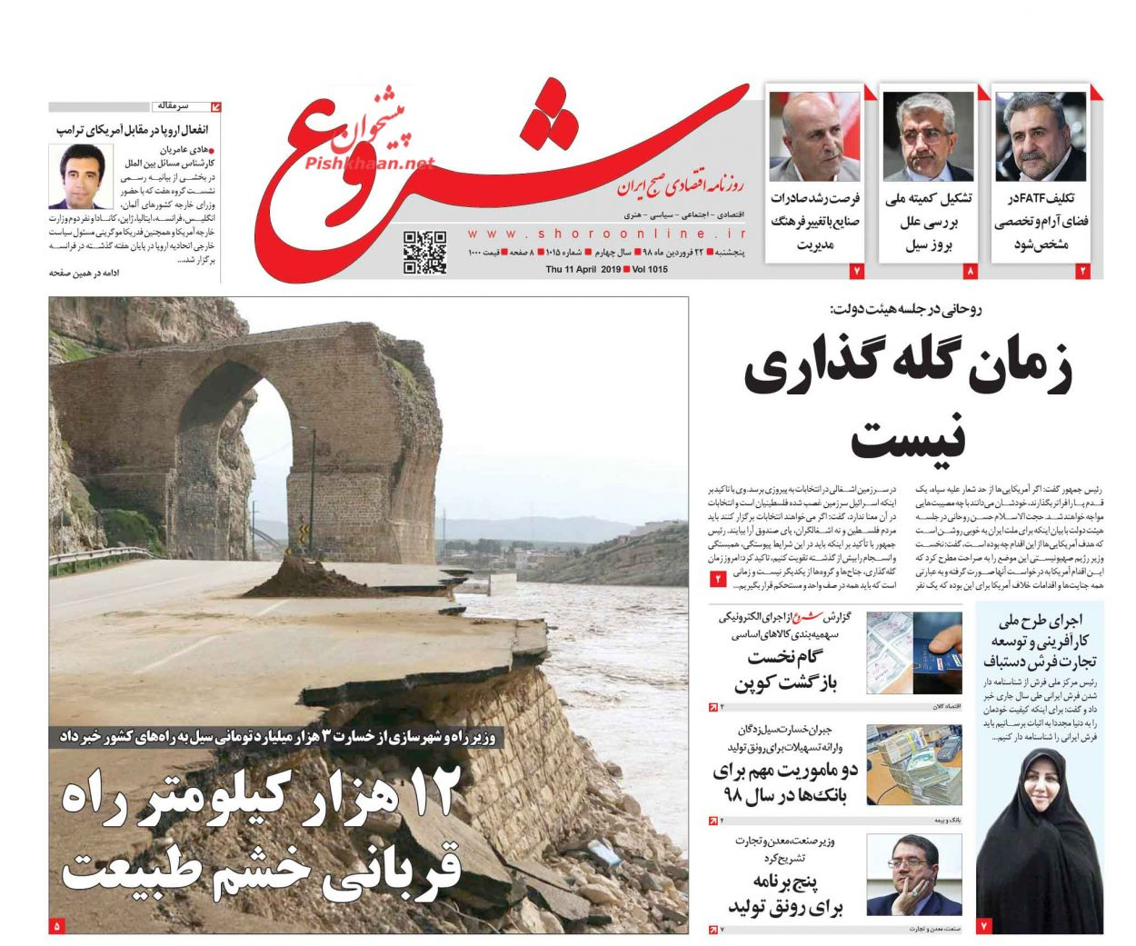 عناوین اخبار روزنامه شروع در روز پنجشنبه ۲۲ فروردین :