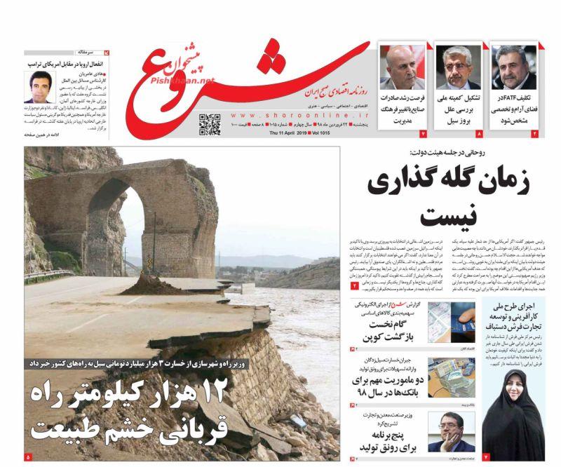 عناوین اخبار روزنامه شروع در روز پنجشنبه ۲۲ فروردين