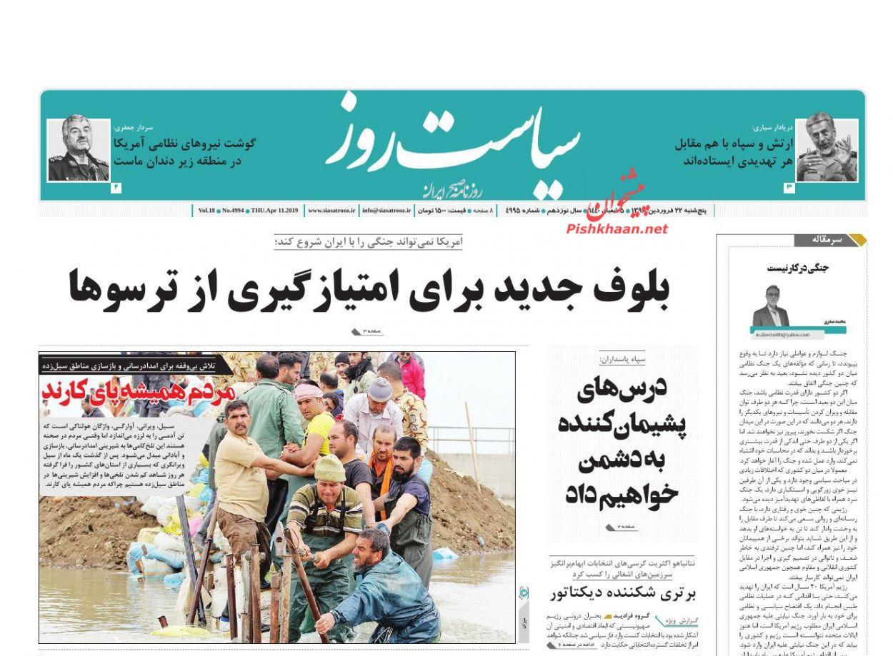 عناوین اخبار روزنامه سیاست روز در روز پنجشنبه ۲۲ فروردین :