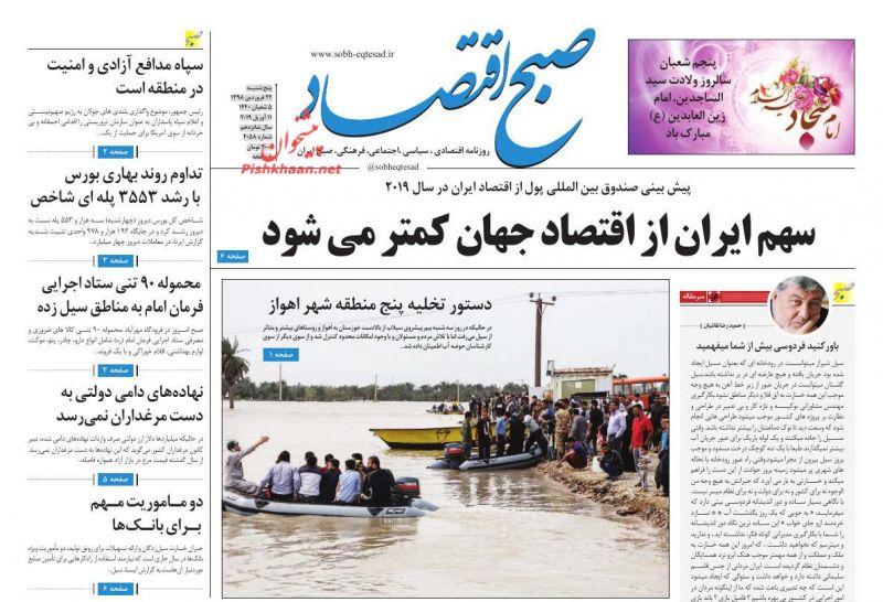 عناوین اخبار روزنامه صبح اقتصاد در روز پنجشنبه ۲۲ فروردين :
