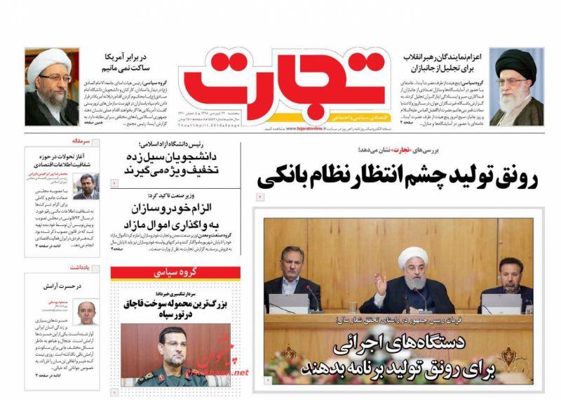 عناوین اخبار روزنامه تجارت در روز پنجشنبه ۲۲ فروردين :