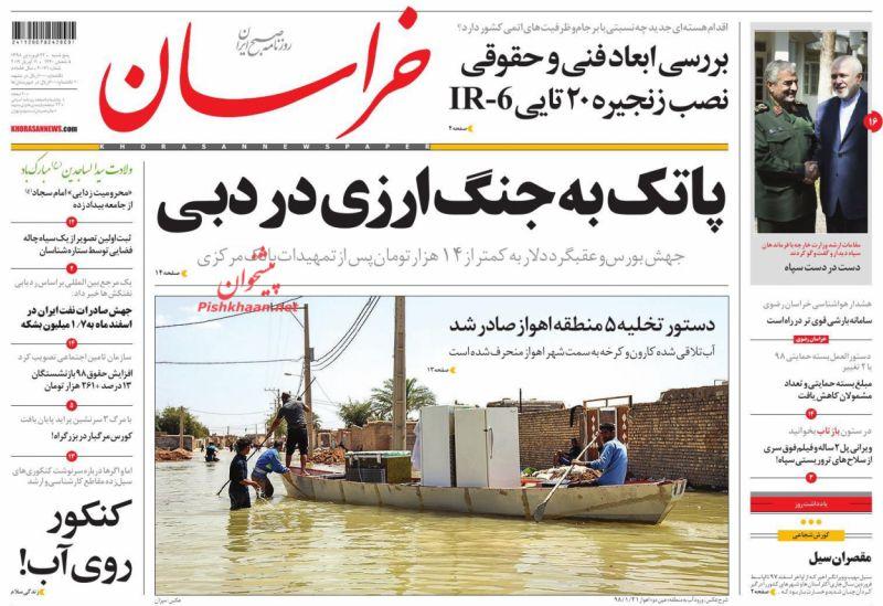 عناوین اخبار روزنامه خراسان در روز پنجشنبه ۲۲ فروردين :