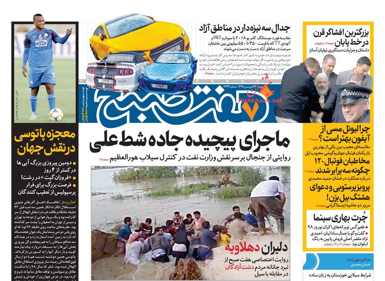 عناوین اخبار روزنامه هفت صبح در روز شنبه ۲۴ فروردین :