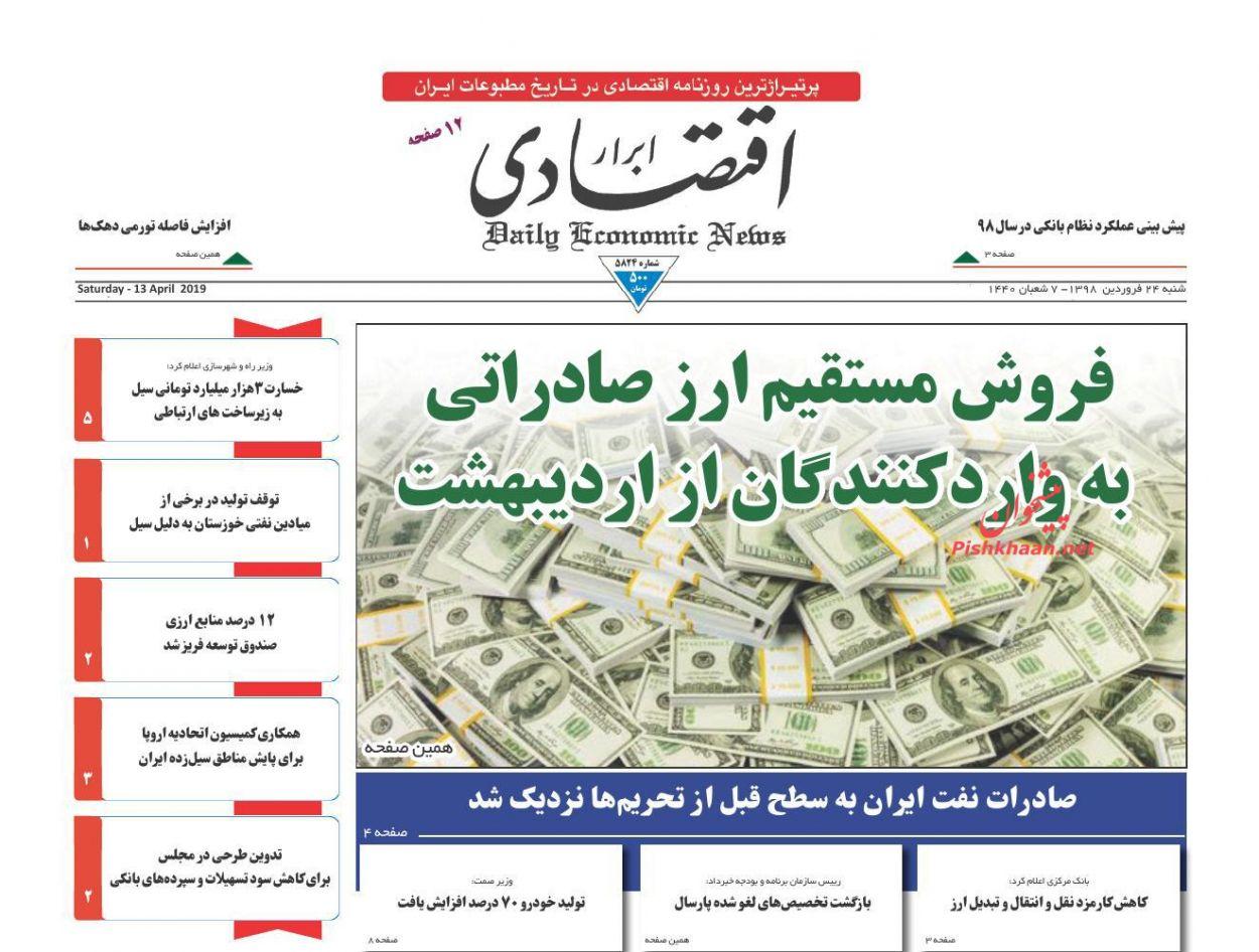 عناوین اخبار روزنامه ابرار اقتصادی در روز شنبه ۲۴ فروردین :