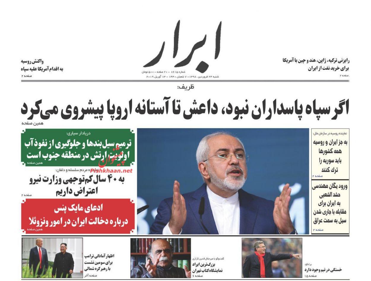 عناوین اخبار روزنامه ابرار در روز شنبه ۲۴ فروردین :