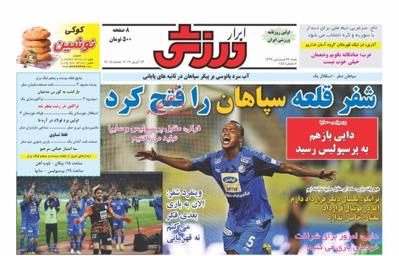 عناوین اخبار روزنامه ابرار ورزشى در روز شنبه ۲۴ فروردين :