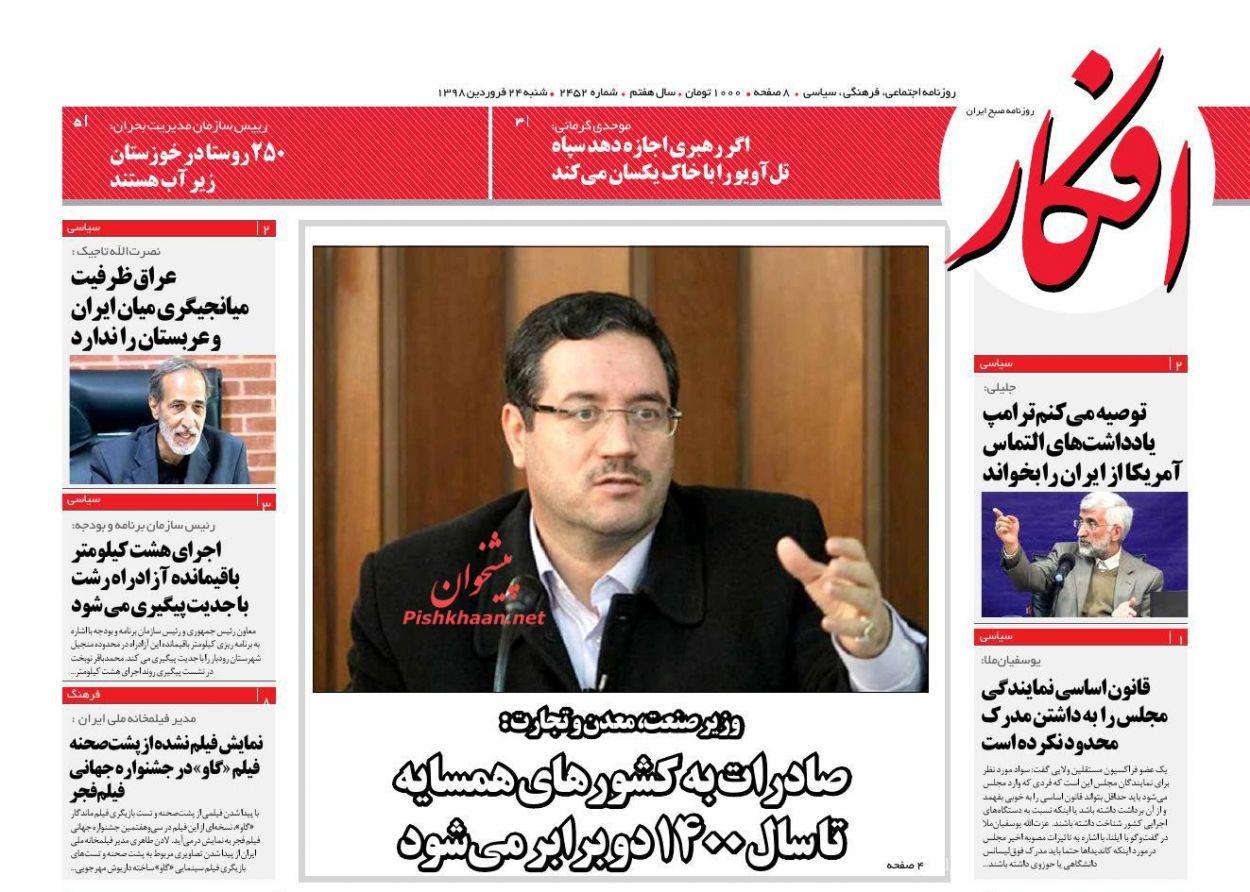 عناوین اخبار روزنامه افکار در روز شنبه ۲۴ فروردین :