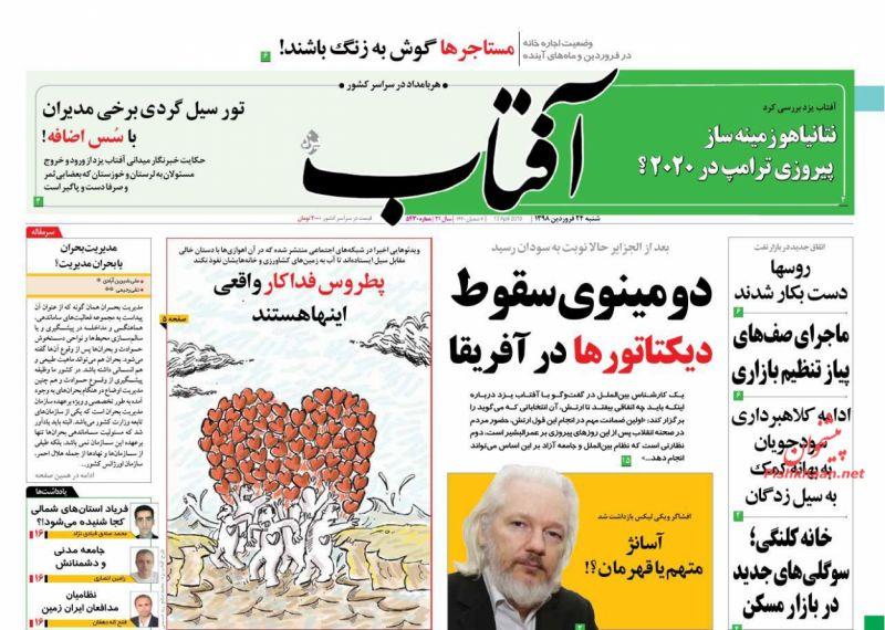 عناوین اخبار روزنامه آفتاب یزد در روز شنبه ۲۴ فروردين :