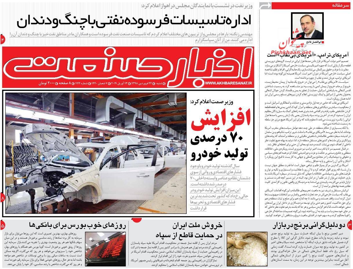 عناوین اخبار روزنامه اخبار صنعت در روز شنبه ۲۴ فروردین :
