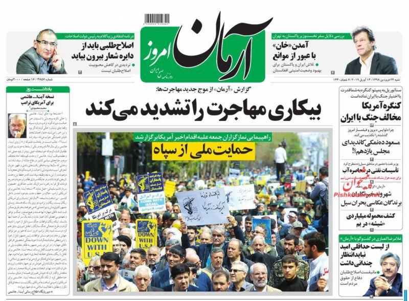 عناوین اخبار روزنامه آرمان امروز در روز شنبه ۲۴ فروردين :