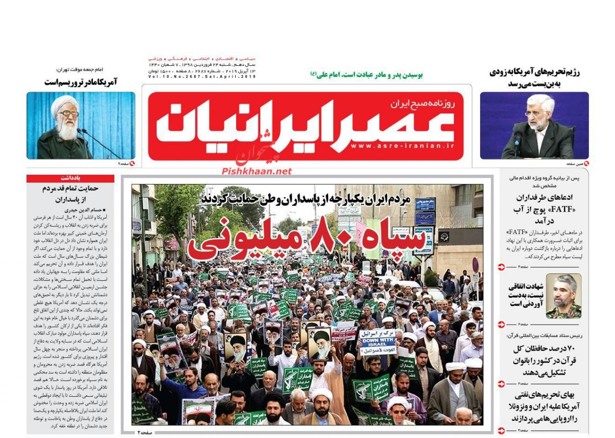 عناوین اخبار روزنامه عصر ایرانیان در روز شنبه ۲۴ فروردین :