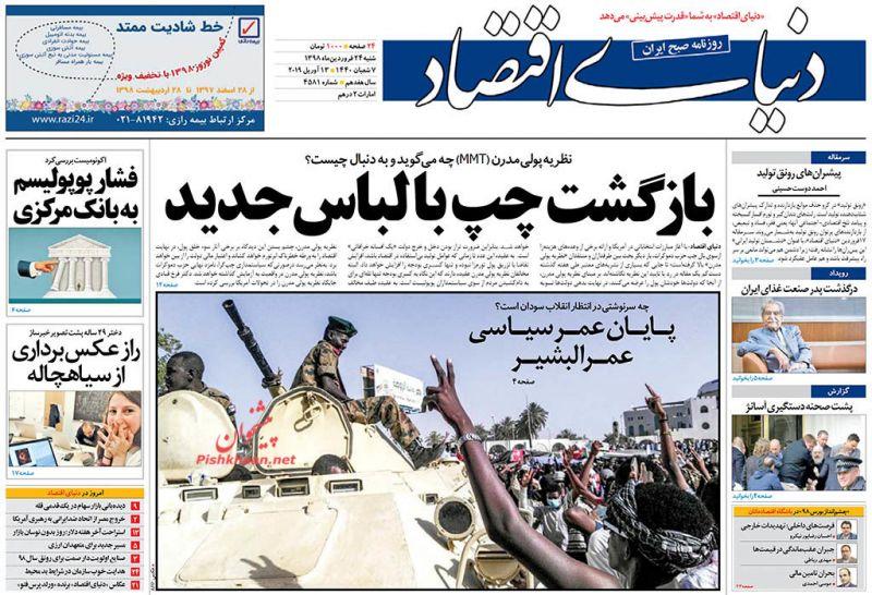عناوین اخبار روزنامه دنیای اقتصاد در روز شنبه ۲۴ فروردين :