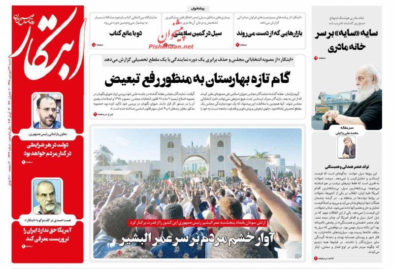 عناوین اخبار روزنامه ابتکار در روز شنبه ۲۴ فروردين :