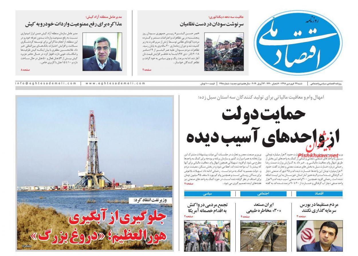 عناوین اخبار روزنامه اقتصاد ملی در روز شنبه ۲۴ فروردین :