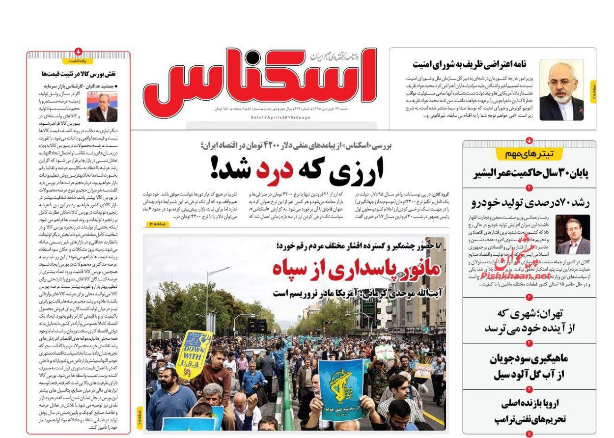عناوین اخبار روزنامه اسکناس در روز شنبه ۲۴ فروردین :