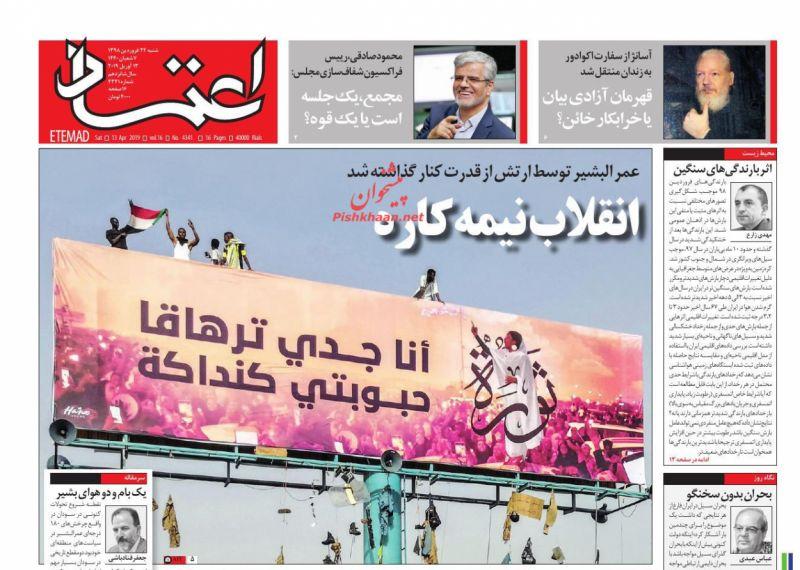 عناوین اخبار روزنامه اعتماد در روز شنبه ۲۴ فروردين :