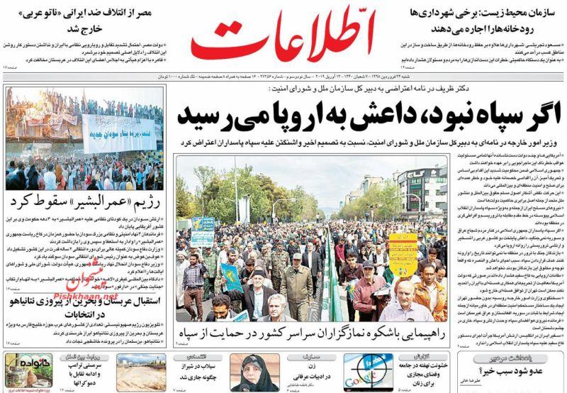 عناوین اخبار روزنامه اطلاعات در روز شنبه ۲۴ فروردين :