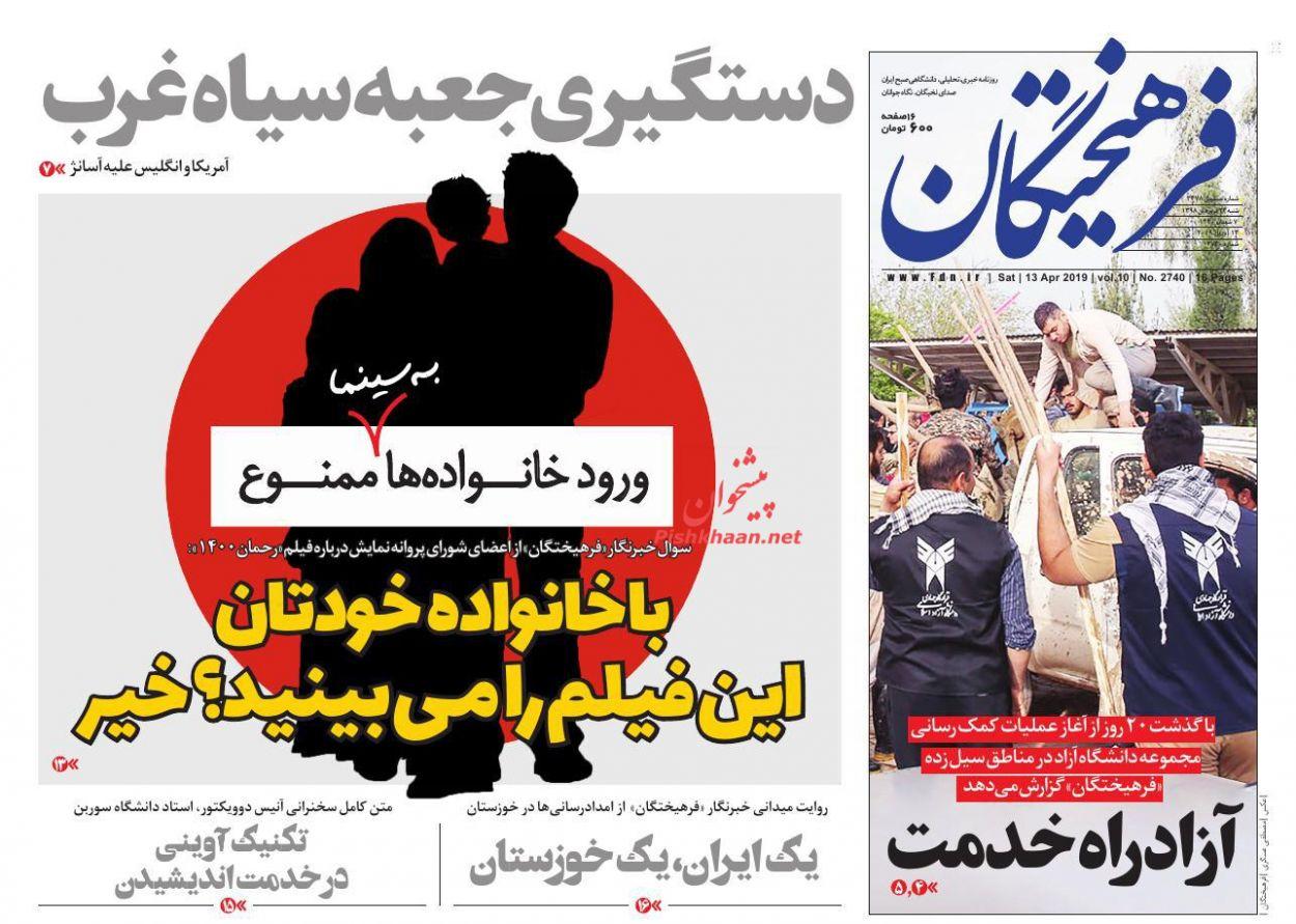عناوین اخبار روزنامه فرهیختگان در روز شنبه ۲۴ فروردین :